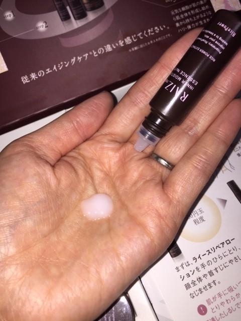 ライースリペアの美容液
